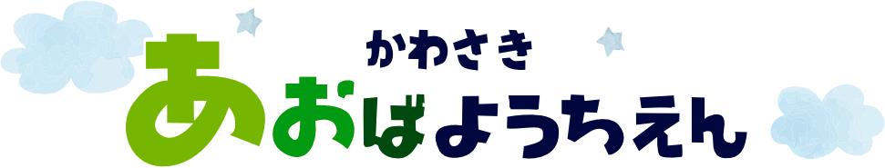 かわさきあおばようちえん(川崎青葉幼稚園)